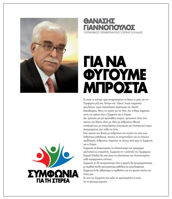 Φυλλάδιο_Γιαννόπουλος